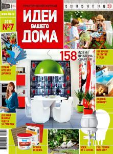 Обложка журнала «Идеи Вашего Дома» №07 (163) июль 2012
