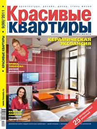 Обложка журнала «Красивые квартиры» № 9(99) '2011