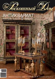 Обложка журнала Роскошный дом №16'2013