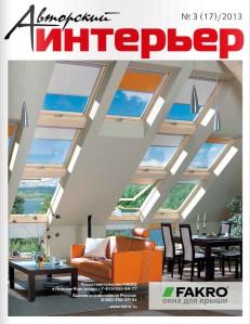 Обложка журнала «Авторский интерьер» №3(17)/2013