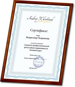 Сертификат о прохождении тренинга