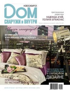 Обложка журнала «Дом снаружи и внутри. Новосибирск», №97, ноябрь 2013