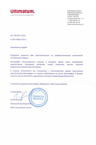 Благодарственное письмо от фирмы Ультиматум Групп