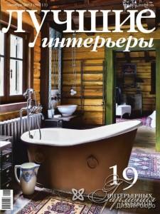 Обложка журнала «Лучшие интерьеры» №9(111), октябрь'2012