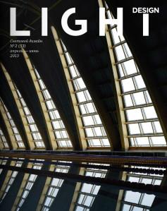 Обложка журнала «Light Design» № 2(53) / Апрель-июнь 2013