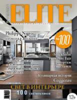 Обложка журнала Elite Interior №4/100 (апрель 2014)