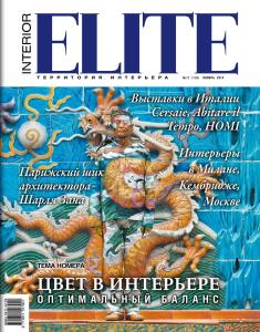 Обложка журнала Elite Interior №11/106 (ноябрь 2014)