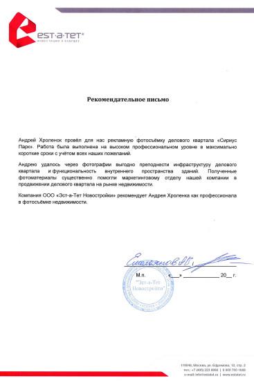 Рекомендательное письмо от компании «Эст-а-Тет Новостройки»