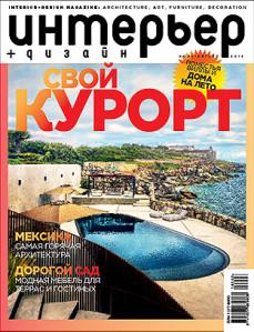 Обложка журнала «Интерьер+Дизайн»